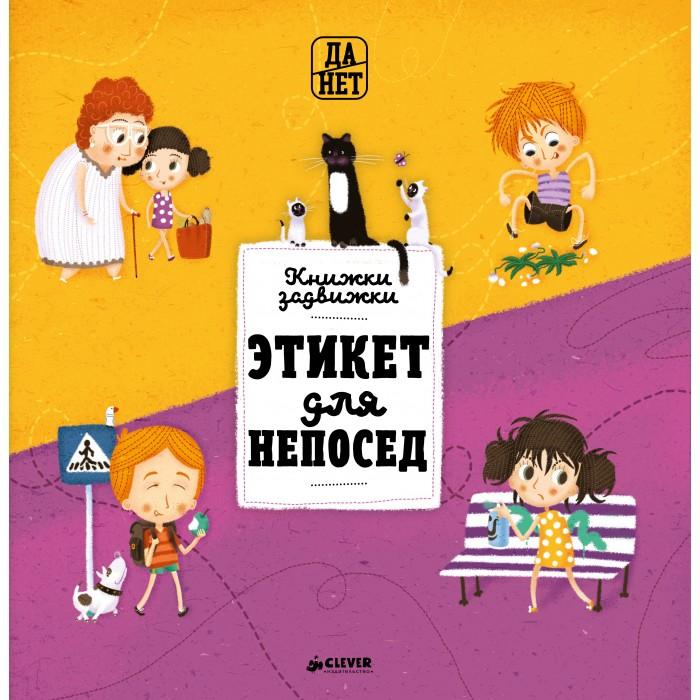 Обучающие книги, Clever Секанинова С. Этикет для непосед  - купить со скидкой