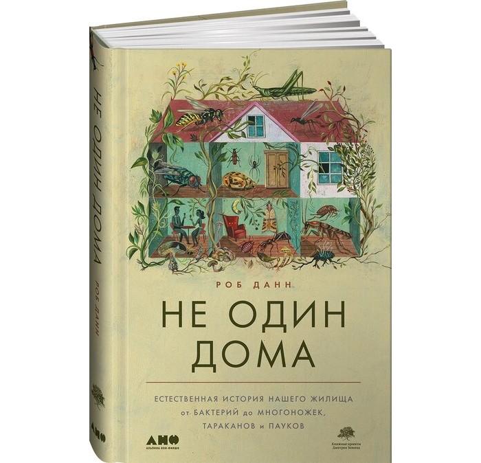 Купить Обучающие книги, Альпина нон-фикшн Не один дома. Естественная история нашего жилища от бактерий до многоножек