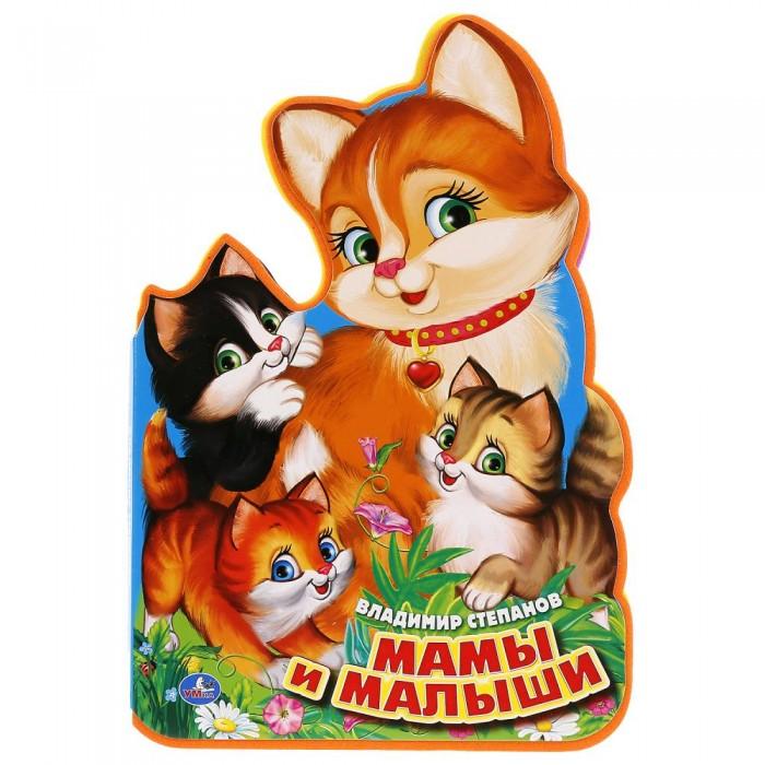 Картинка для Книжки-картонки Умка Книжка EVA Мамы и малыши В.Степанов