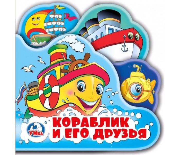 Фото - Игрушки для ванны Умка Книга-пищалка для ванны с закладками Кораблик и его друзья умка книжка пищалка для ванны транспорт