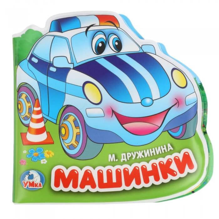 Фото - Игрушки для ванны Умка Книга-пищалка для ванны с вырубкой в виде героя Машинки игрушки для ванны умка книжка пищалка с закладками для ванны курочка ряба