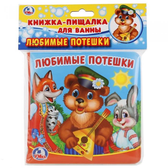 Фото - Игрушки для ванны Умка Книга-пищалка для ванны с вырубкой Любимые потешки игрушки для ванны умка книжка раскладушка для ванны любимые герои