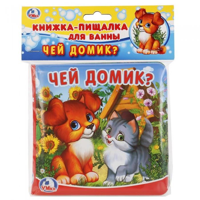 Фото - Игрушки для ванны Умка Книга-пищалка для ванны Чей домик? игрушки для ванны умка книга пищалка для ванны с закладками домашние животные