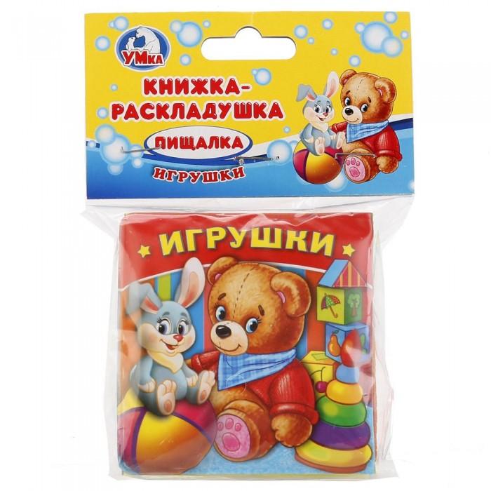 игрушки для ванны Игрушки для ванны Умка Книга-раскладушка для ванны Игрушки