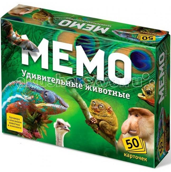 Настольные игры Бэмби Мемо Удивительные животные (50 карточек) настольные игры бэмби мемо достопримечательности россии 7202