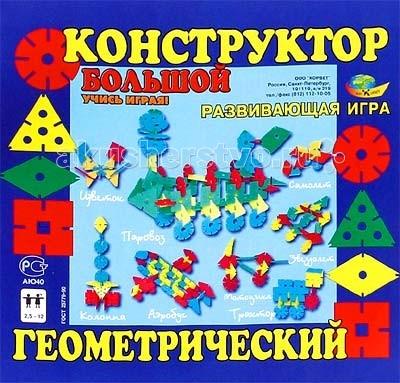 Конструкторы Корвет геометрический большой