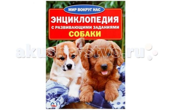 Энциклопедии Умка Энциклопедия Собаки
