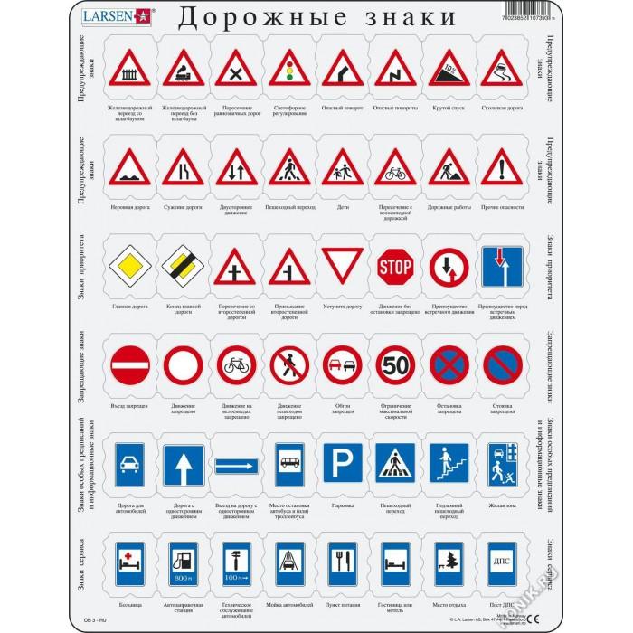 Larsen Пазл Дорожные знаки