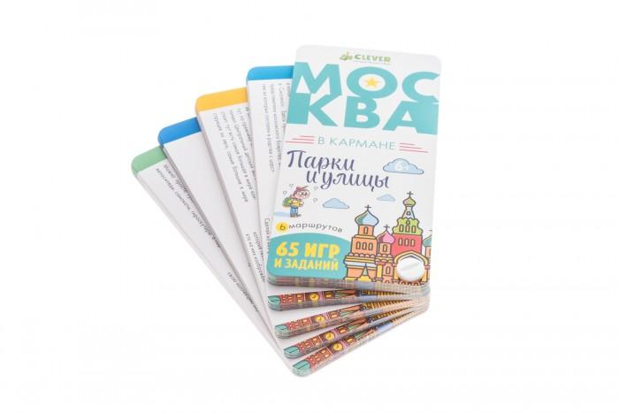 Обучающие книги Clever Миронец Е. Книга Москва в кармане Парки и улицы clever тесты и задания большое путешествие 100 вещей которые можно сделать в москве миронец е