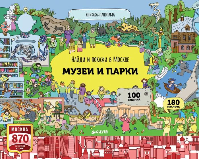 Обучающие книги Clever Абрамов Р. Книга Найди и покажи в Москве Музеи и парки clever книжка картинка найди и покажи в москве московские лабиринты абрамов р