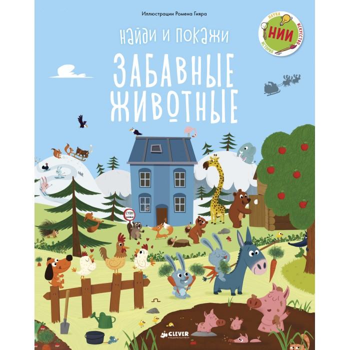 Купить Развивающие книжки, Clever Книга Найди и покажи Забавные животные