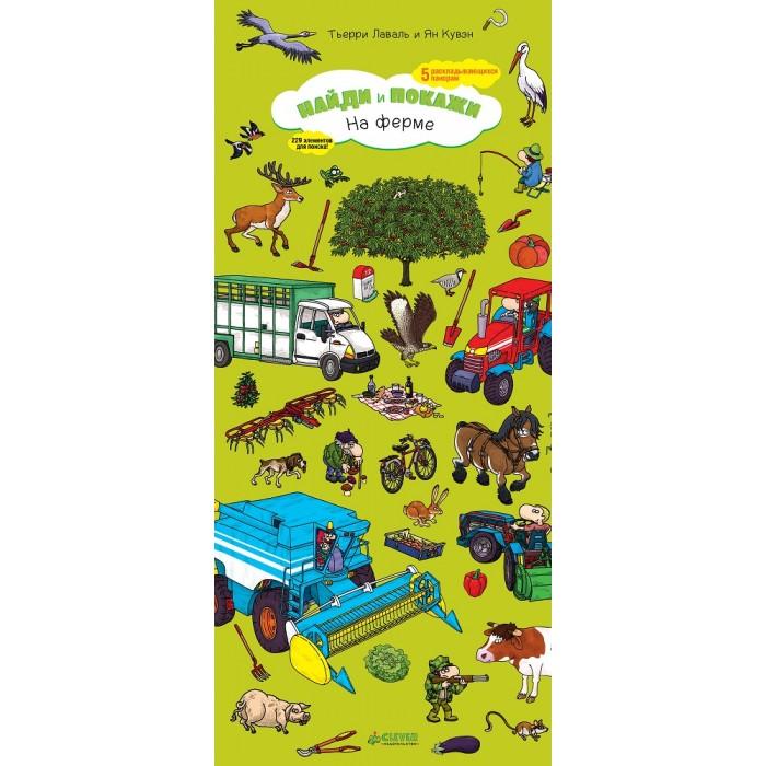 развивающие книжки clever найди и покажи с новым годом Развивающие книжки Clever Лаваль Т. Книга Найди и покажи На ферме