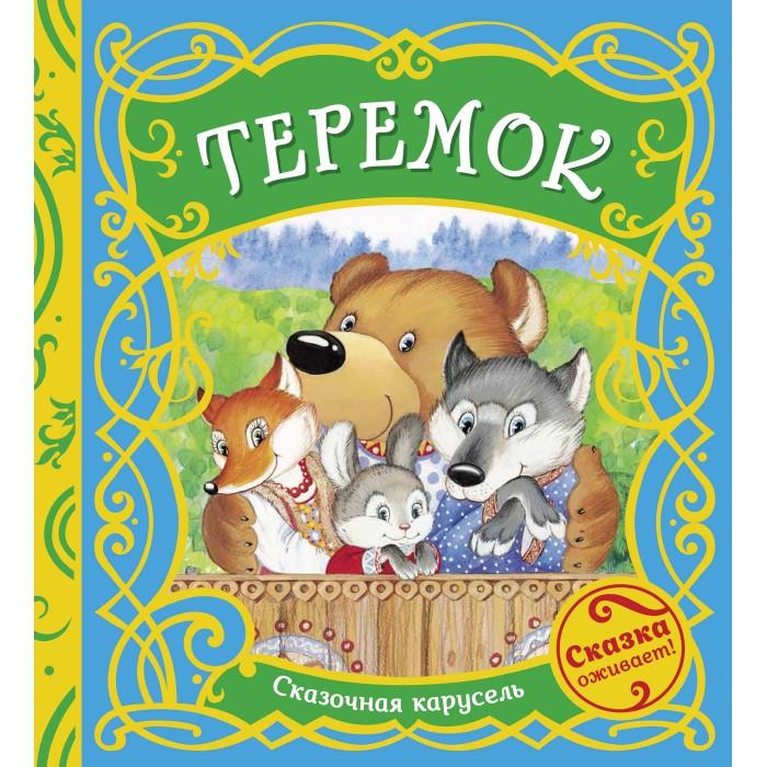 Книжки-игрушки Росмэн Книжка Теремок (Сказочная карусель)