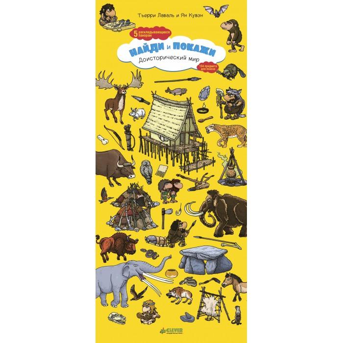 Clever Лаваль Т. Книга Найди и покажи Доисторический мир