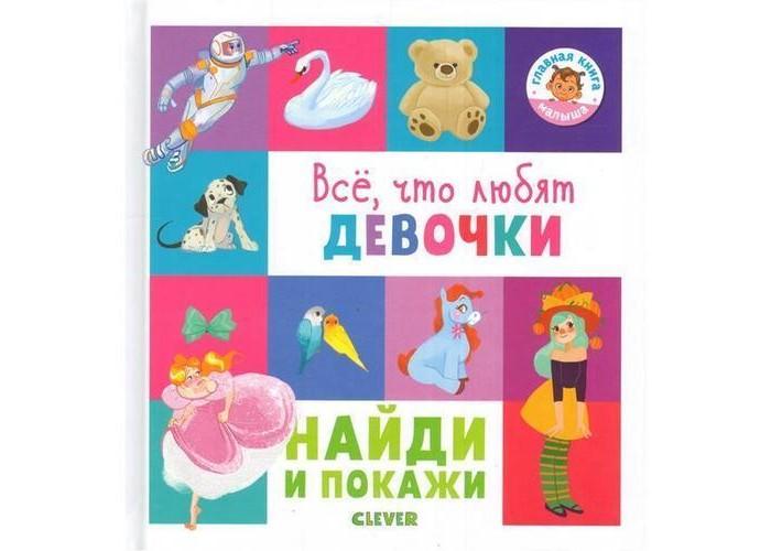 попова е найди и покажи малыш животные Развивающие книжки Clever Попова Е. Рами Л. Книга Найди и покажи Всё что любят девочки