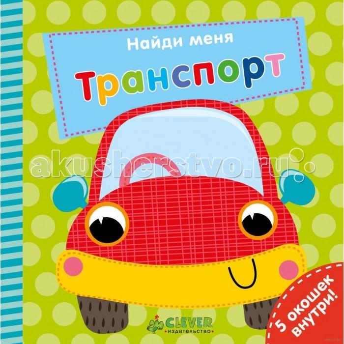 Фото - Книжки-картонки Clever Найди меня Транспорт издательство clever книжки картонки я учусь говорить транспорт симон к clever