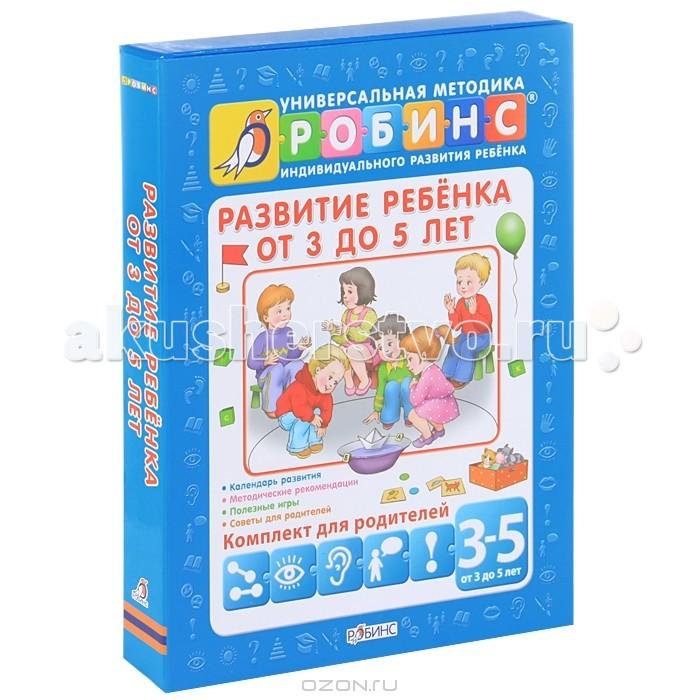 Раннее развитие Робинс Обучающий и игровой набор Развитие ребенка от 3 до 5 лет
