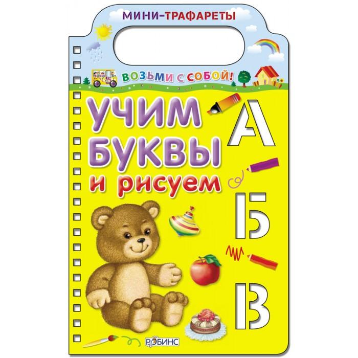 Раннее развитие Робинс Мини-трафареты Учим буквы и рисуем airnails трафареты 252