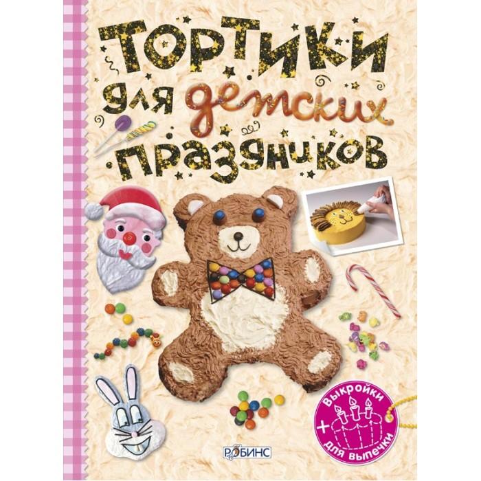 Товары для праздника Робинс Тортики для детских праздников (трафареты+выкройки) напольная плитка lb ceramics муретто светлый 30x60 3