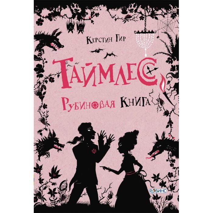 Художественные книги Робинс Таймлесс Рубиновая книга робинс книга 3d театр ферма