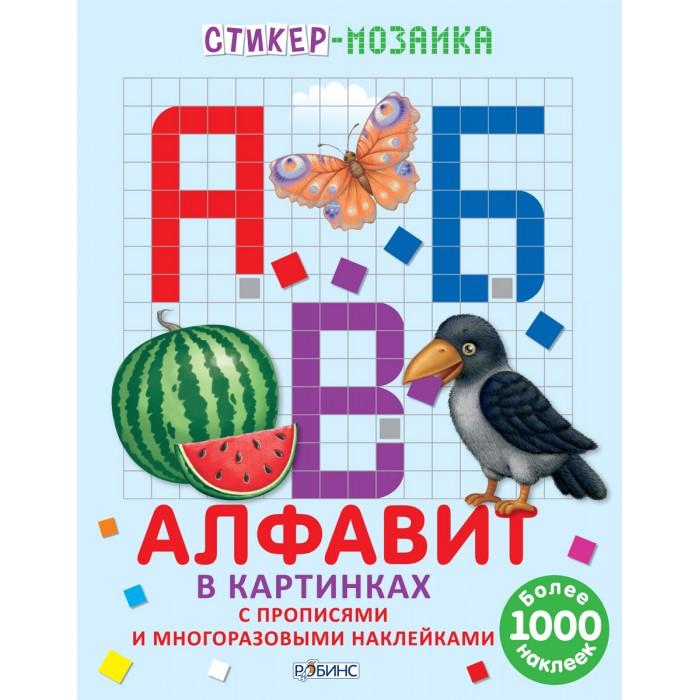 Книжки с наклейками Робинс Стикер-мозаика Алфавит в картинках стикер мозаика алфавит в картинках