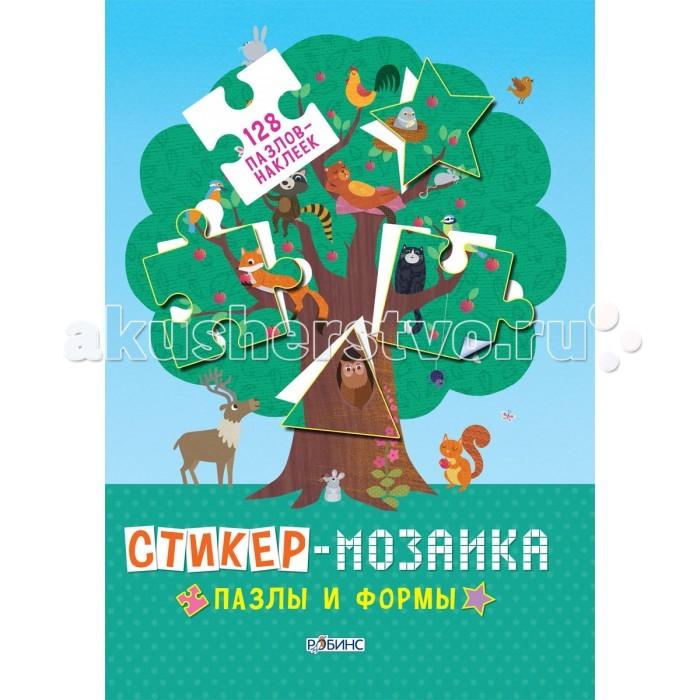 Книжки с наклейками Робинс Стикер-мозаика Пазлы и формы пазлы бомик мозаика локомотив