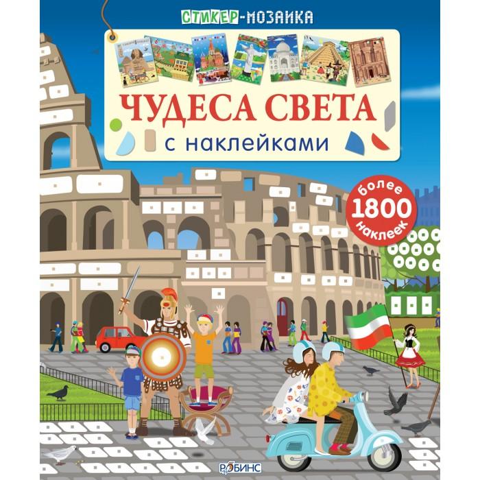 Книжки с наклейками Робинс Стикер-мозаика Чудеса света с наклейками книжки с наклейками робинс активити книжки окружающий мир малыша