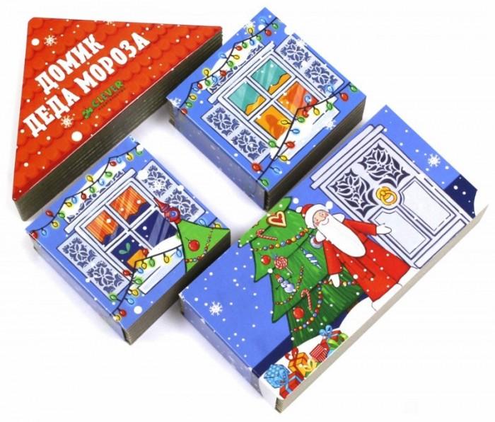 Clever Набор из четырёх книг Домик Деда Мороза