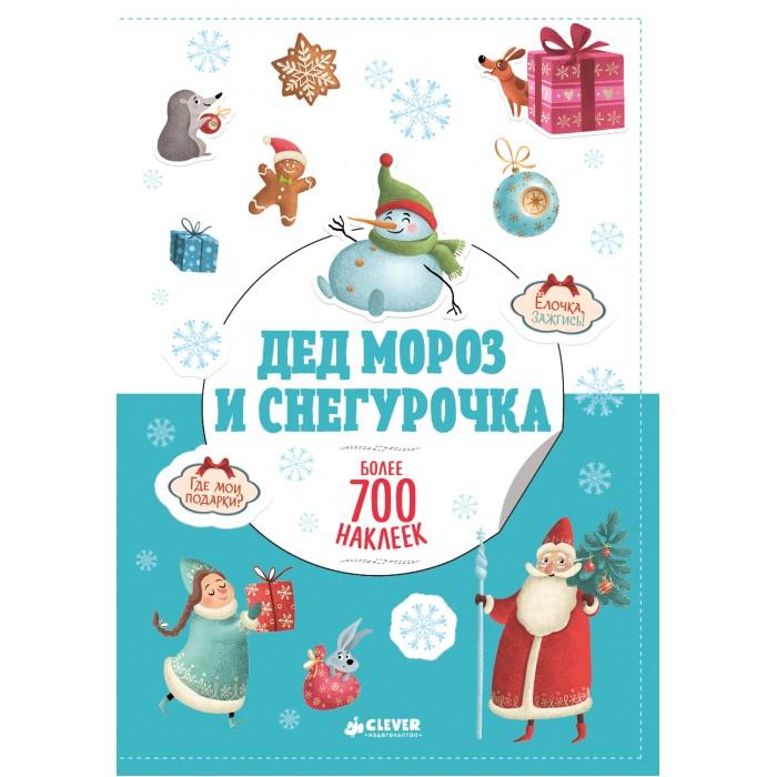 Clever Книга с наклейками Дед Мороз и Снегурочка