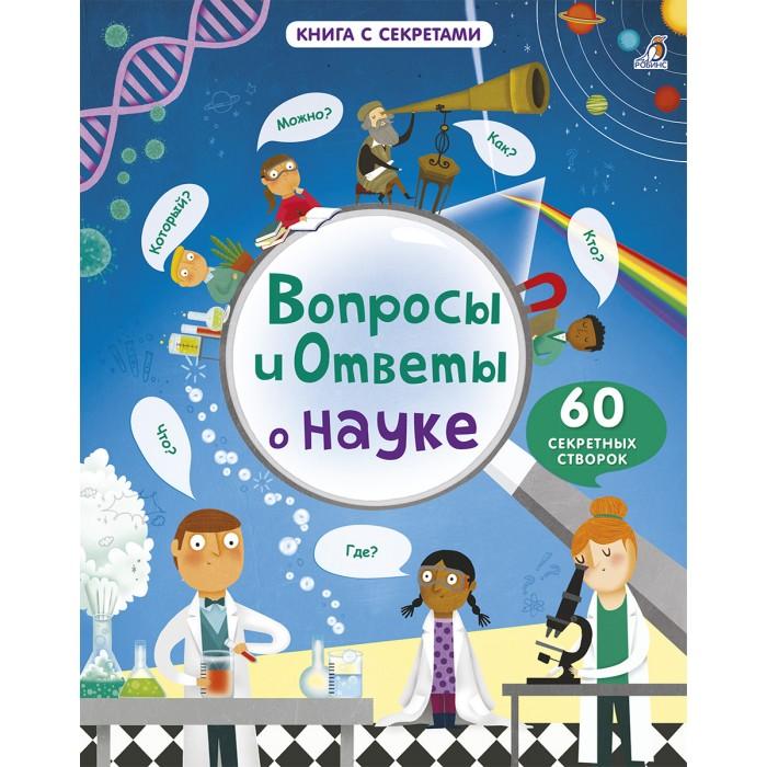 Энциклопедии Робинс Вопросы и ответы о науке