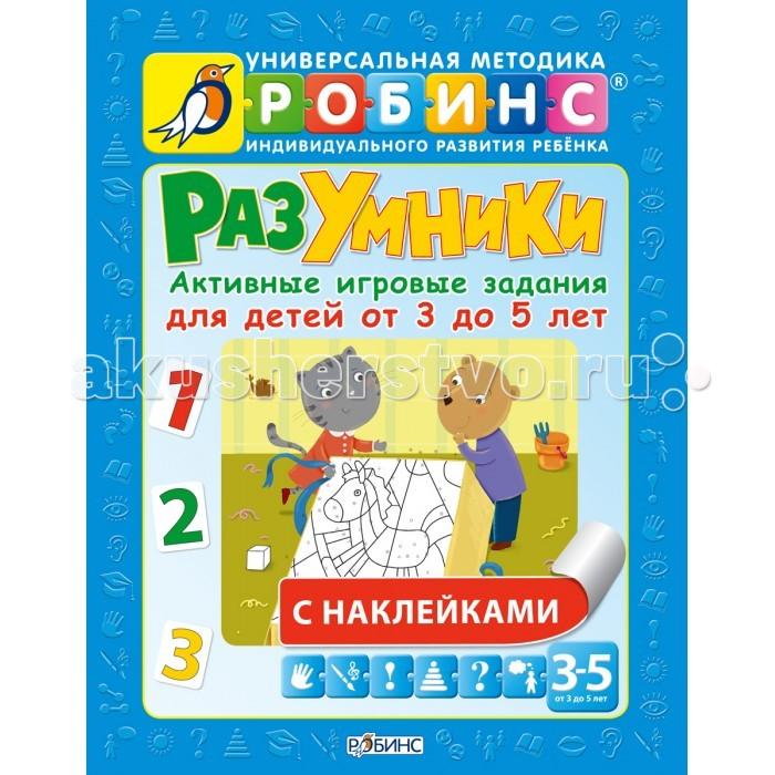 Раннее развитие Робинс Активные игровые задания 3-5 лет Разумники