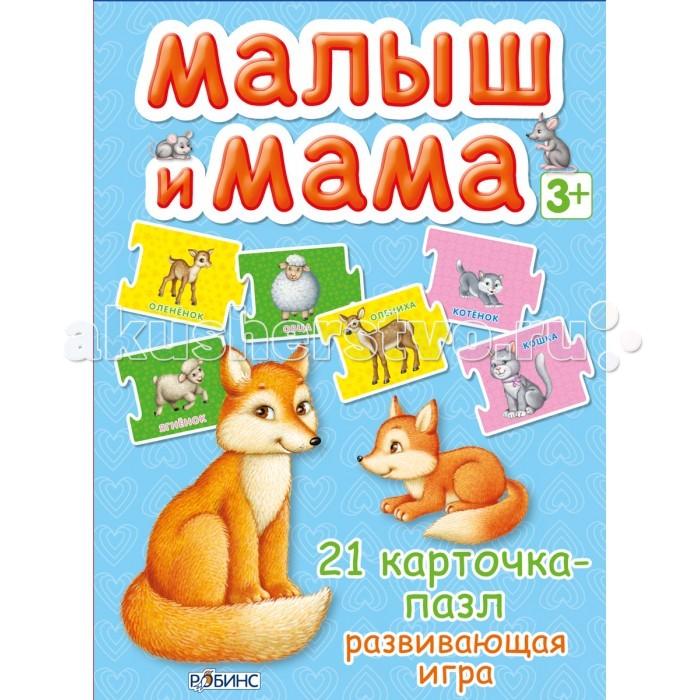 Подробнее о Раннее развитие Робинс Пазлы Малыш и мама книга робинс пазлы малыш и мама