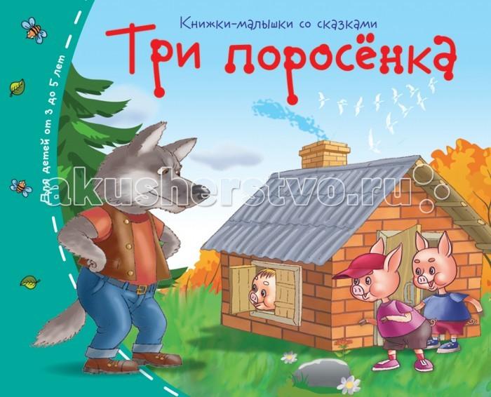 Раннее развитие Айрис-пресс Книжки-малышки. Три поросёнка айрис пресс игры с прищепками раскраски и головоломки