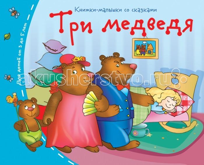 Раннее развитие Айрис-пресс Книжки-малышки. Три медведя три медведя три медведя кофточка happy animals молочная с мишкой