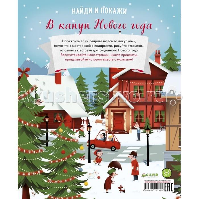 Развивающие книжки Clever Книга Найди и покажи В канун Нового года развивающие книжки clever книга найди и покажи в канун нового года