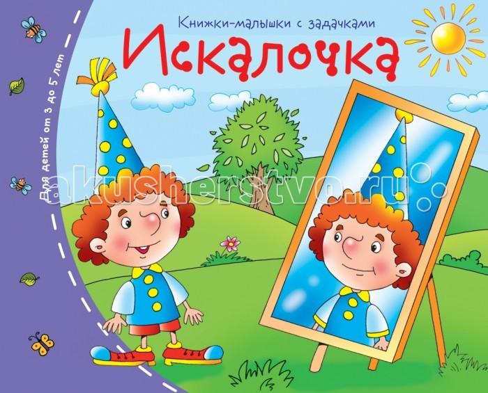 Раннее развитие Айрис-пресс Книжки-малышки. Искалочка  раннее развитие айрис пресс книжки малышки репка