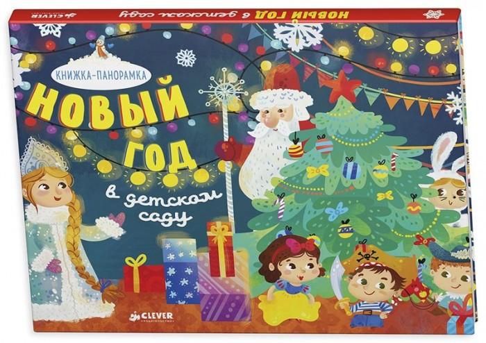 Купить Книжки-панорамки, Clever Книга Новый год в детском саду