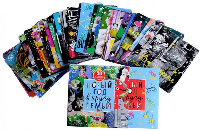 Clever Комплект из 50 брошюр Новый год в кругу семьи