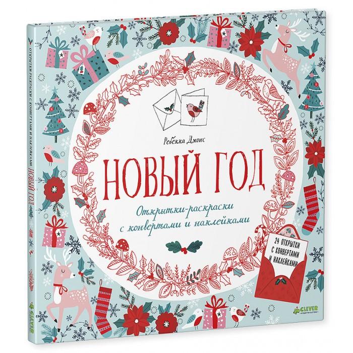 Купить Товары для праздника, Clever Открытки-раскраски с конвертами и наклейками Новый год