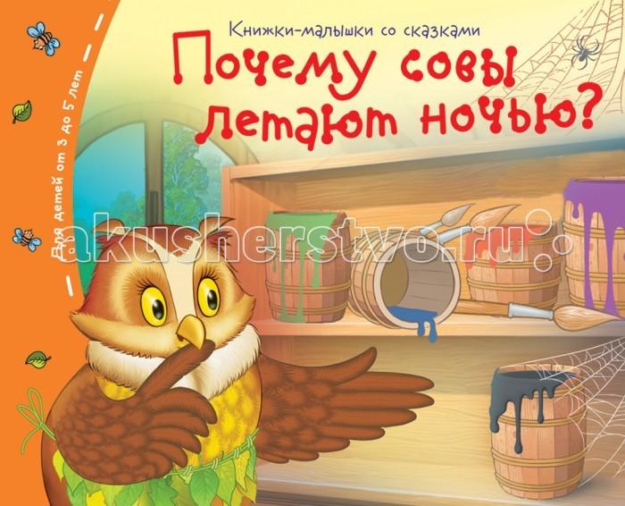 Раннее развитие Айрис-пресс Книжки-малышки. Почему совы летают  ночью? раннее развитие айрис пресс волшебный театр красная шапочка