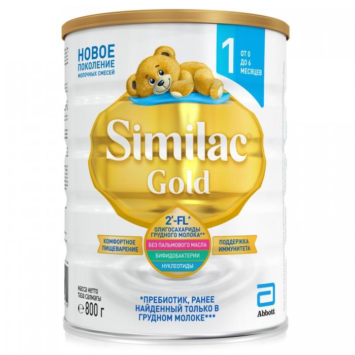 Купить Similac Молочная смесь 1 Gold с 0 до 6 мес. 800 г в интернет магазине. Цены, фото, описания, характеристики, отзывы, обзоры