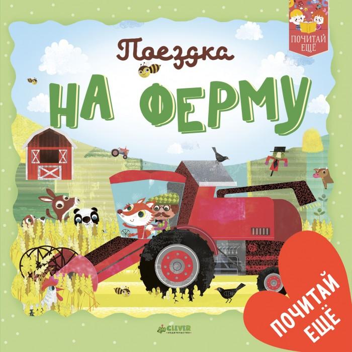 Художественные книги Clever Книга Поездка на ферму