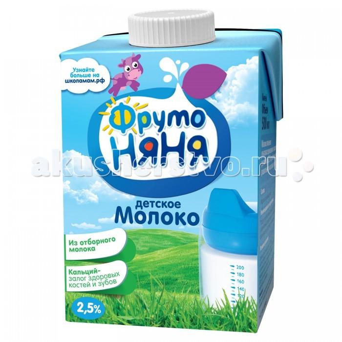цена на Молочная продукция ФрутоНяня Молоко питьевое ультрапастеризованное 2.5 % 500 мл