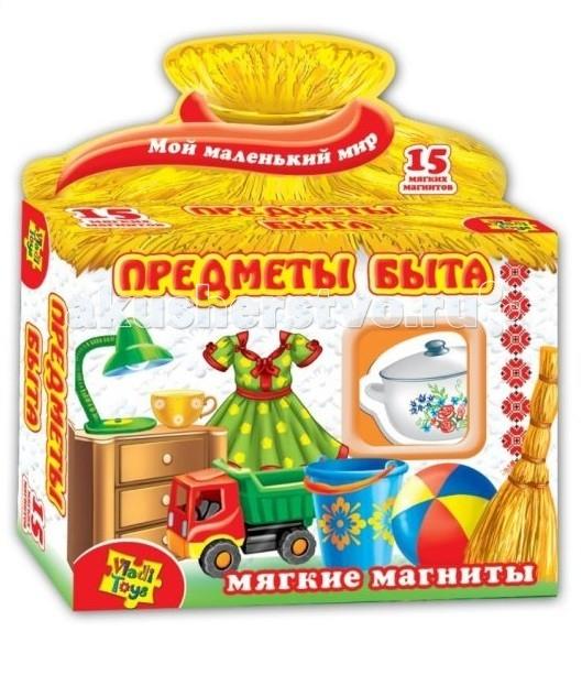 Раннее развитие Vladi toys Игра магнитная Предметы быта vladi toys магнитная мозаика львенок жираф 67 деталей vladi toys