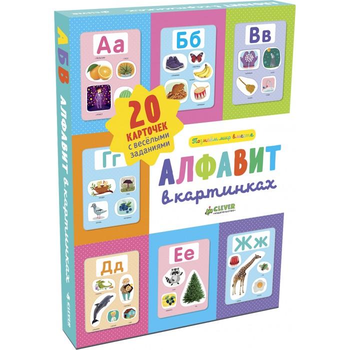 clever познаем мир вместе животные Раннее развитие Clever Книга Познаем мир вместе Алфавит в картинках