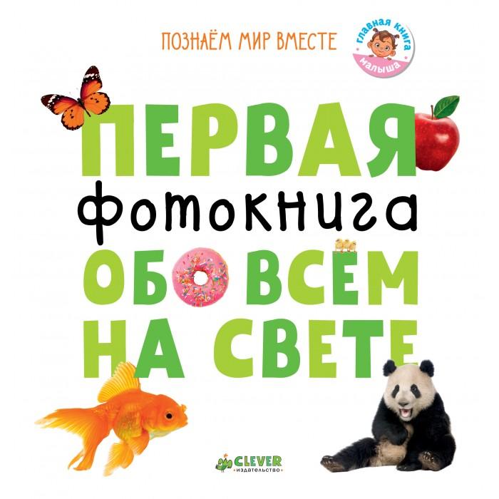 clever познаем мир вместе животные Развивающие книжки Clever Уткина О. Познаем мир вместе Первая фотокнига обо всем на свете