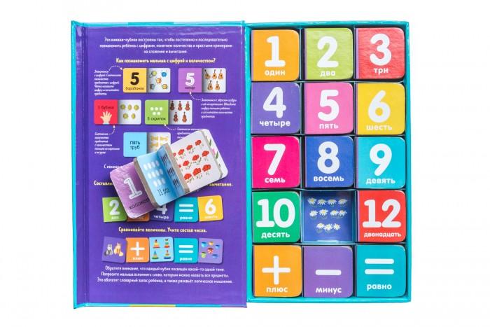 Купить Книжки-игрушки, Clever Уткина О. 15 книжек-кубиков Познаем мир вместе Мой первый счет