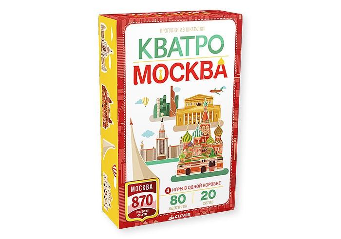 Настольные игры, Clever Рюмина С. Игра Кватро Москва  - купить со скидкой