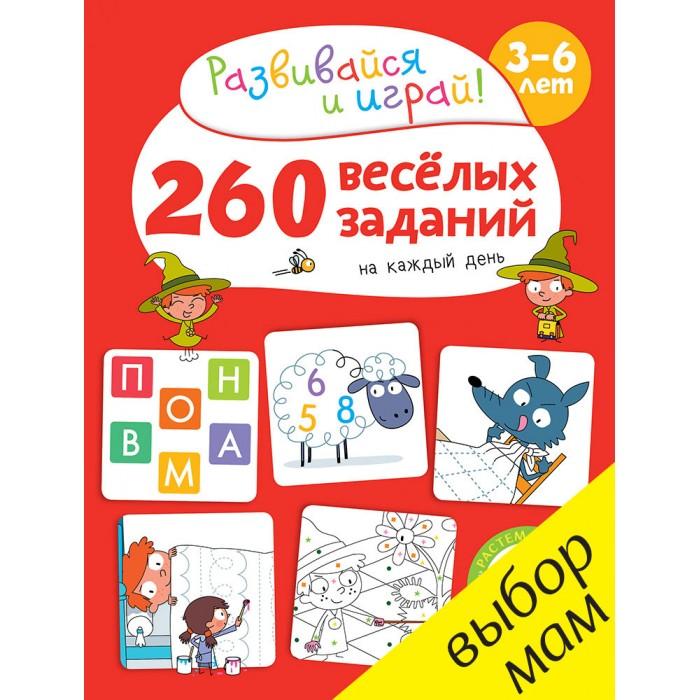 Купить Раннее развитие, Clever Карбоней Б. Книжка 260 весёлых заданий на каждый день 3-6 лет