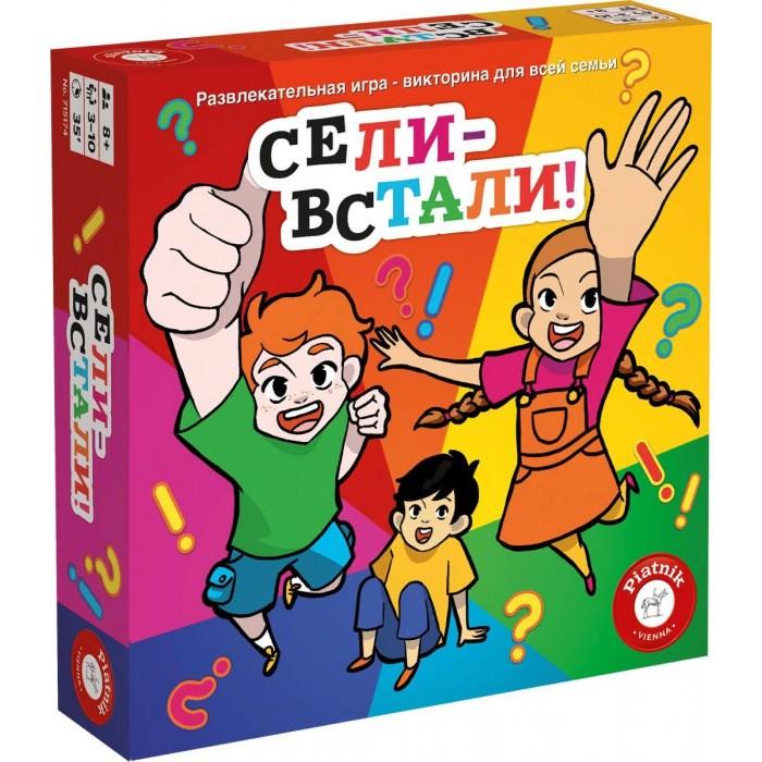Piatnik  Настольная игра Сели - встали!